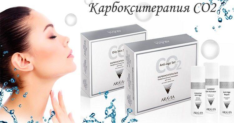 Карбокситерапия CO2 для сухой и возрастной кожи лица